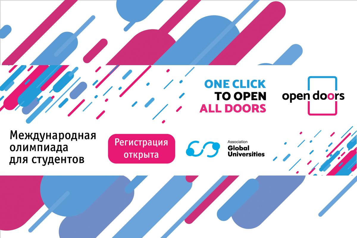 Приглашаем принять участие в международной олимпиаде «Open Doors: Russian Scholarship Project»